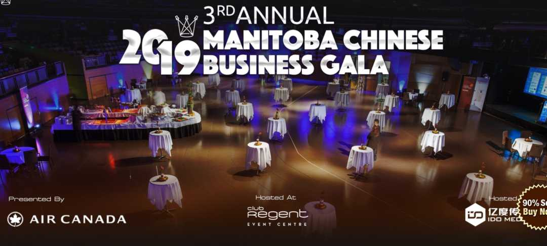 3rd annual manitoba chinese business gala